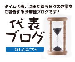 富士・富士宮の不動産売買・賃貸タイムの代表ブログ