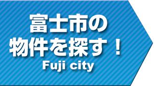 富士市の土地・不動産情報をお探しの方へ