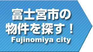富士宮市の土地・不動産情報をお探しの方へ